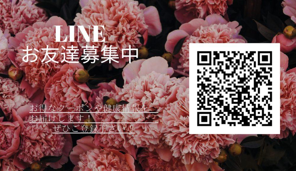 LINE お友達募集中!お得な情報やクーポンをゲットしてください!